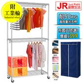 《JR創意生活》三層雙桿衣櫥 90x45x186 附套五選一+工業輪(深藍色)