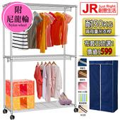 《JR創意生活》三層雙桿衣櫥 122x45x186 附套五選一+尼龍輪(深藍色)