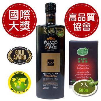 普羅西歐 palacio特級初榨橄欖油(500mlx2)