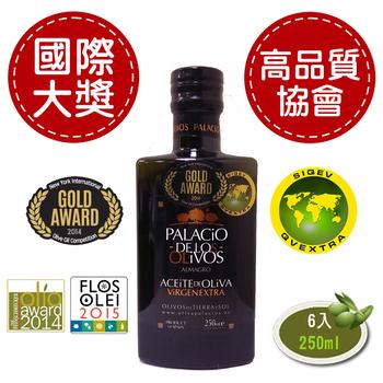 普羅西歐 palacio特級初榨橄欖油(250mlX6)