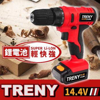 TRENY 鋰電起子機-14.4V