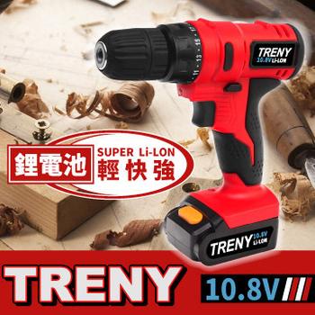★結帳現折★TRENY 鋰電起子機-10.8V
