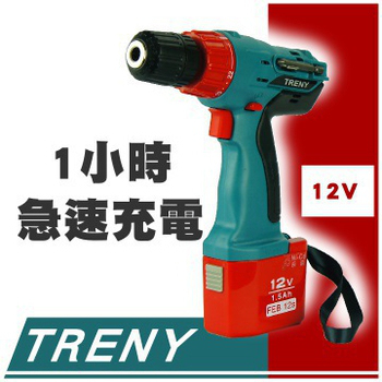 ★結帳現折★Treny 《12V》充電式電鑽起子機組