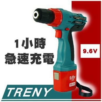 Treny 《9.6V》充電式電鑽起子機組