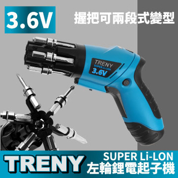 TRENY 3.6V左輪鋰電充電起子機