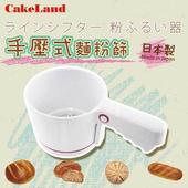 《日本CAKELAND》手搖麵粉篩 (PP樹脂)