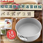 《日本CAKELAND》日本Cake扣環活動式不沾蛋糕模-日本製(18cm)