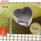 《日本CAKELAND》扣環活動式不沾心型蛋糕模-日本製(16cm)