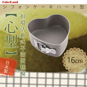 日本CAKELAND Cake扣環活動式不沾心型蛋糕模-16cm(NO-3510)