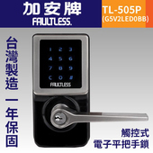 《加安牌》加安牌-觸控電子把手鎖-密碼鎖匙-BOBB