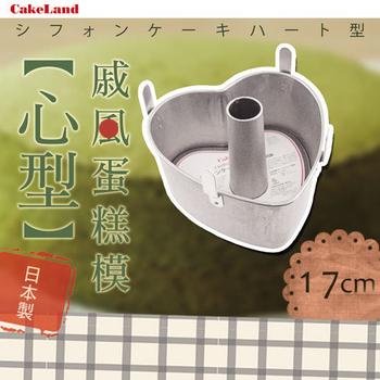 日本CAKELAND 戚風心型蛋糕模-日本製(17cm)