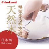《日本CAKELAND》天然木T型雙頭派皮桿皮器