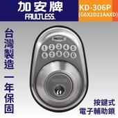 《加安牌》加安牌-按鍵電子輔助鎖-密碼鎖匙AAXD