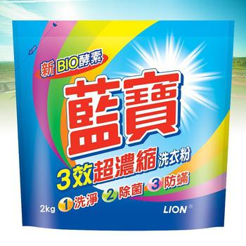 LION藍寶 3效超濃縮洗衣粉2kg