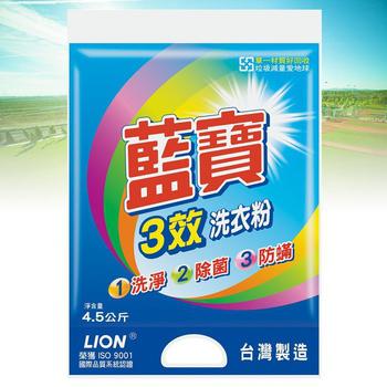 LION藍寶 3效洗衣粉4.5kg