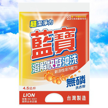 LION藍寶 無磷洗衣粉(4.5kg)