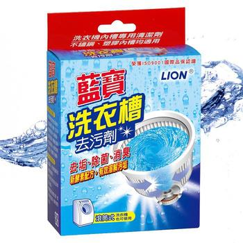 ★結帳現折★LION藍寶 洗衣槽去污劑(300g)