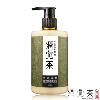 潤覺茶 金萃瞬澤潤髮乳(350ml)