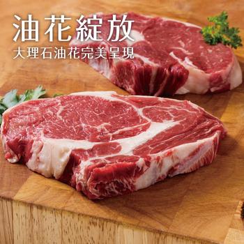 欣明生鮮 澳洲安格斯濕式熟成肋眼牛排(200公克±10%/片)(*1包)