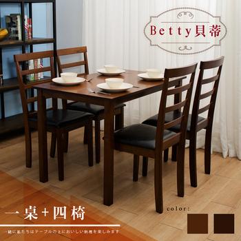Jiachu 佳櫥世界 Betty貝蒂一桌四椅(2色)(淺柚木)
