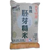 《天生好米》有機胚芽糙米(1.5kg/包)