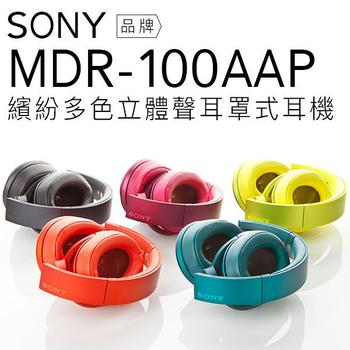 SONY 耳罩式耳機 MDR-100AAP 手機線控 繽紛五色 可折疊 【公司貨】(黃色)