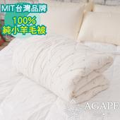 《AGAPE亞加•貝》❤國際認證❤100%英國小羊毛被(6x7尺)