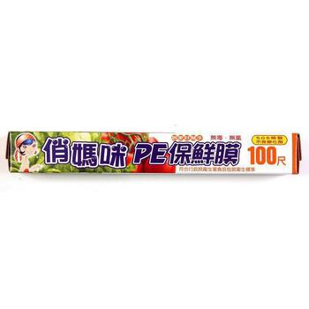 ★結帳現折★俏媽咪 PE保鮮膜(30cm*100尺)