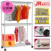 《JR創意生活》三層雙桿衣櫥 122x45x186 無套-附尼龍輪(電鍍)