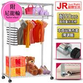 《JR創意生活》三層單桿衣櫥 120x45x186 無套-附尼龍輪(電鍍)