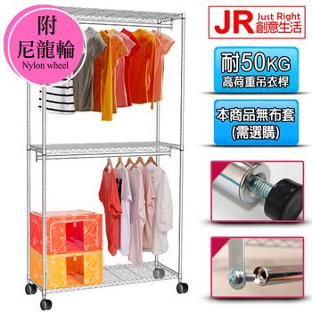 《JR創意生活》三層雙桿衣櫥 90x45x186 無套-附尼龍輪(電鍍)