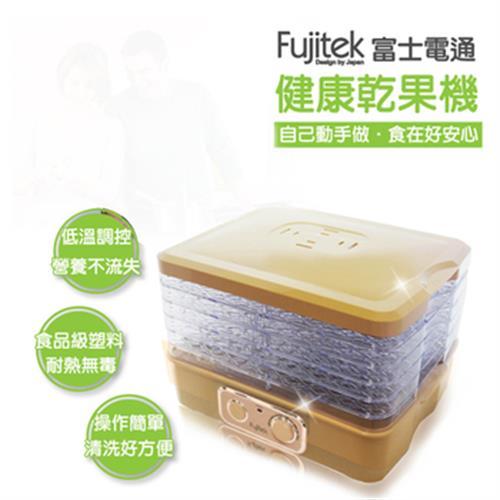Fujitek富士電通 健康乾果機FT-FD01