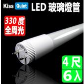 《Kiss Quiet》330度全周光(白光限定)T8 4尺LED玻璃罩燈管18W功耗-6入(白光)