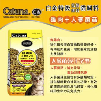 白金 白金特級低敏無穀貓飼料 雞肉+人蔘菌菇(1.5kg(500g*3入裝))