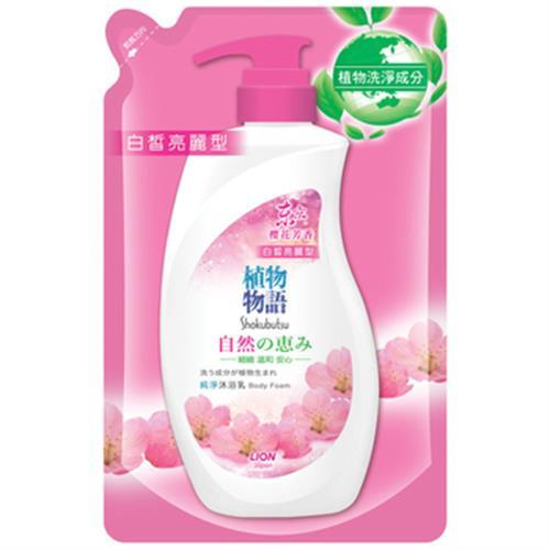 植物物語 純淨沐浴乳-白皙亮麗型 補充包(700g)