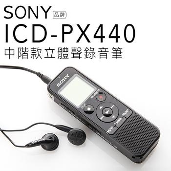 SONY 錄音筆 ICD-PX440 擴充32G【中文平輸-保固一年】