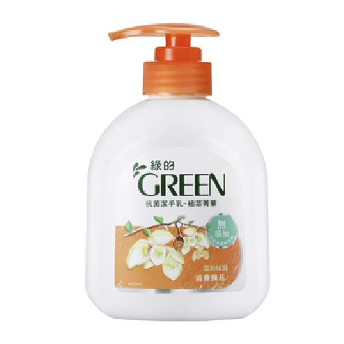 《GREEN綠的》抗菌潔手乳-植萃菁華-清雅槐花(400ml/瓶)