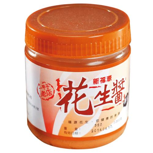 《新福源》顆粒花生醬(350g±20/瓶)