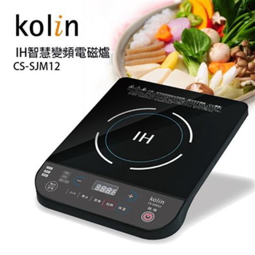 歌林kolin IH智慧變頻電磁爐CS-SJM12
