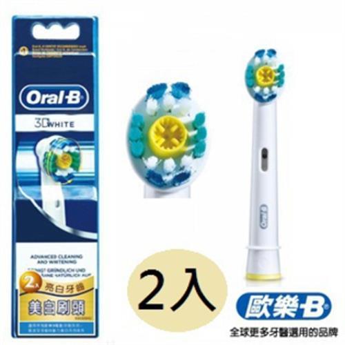 德國百靈Oral-B EB18-2 專業美白刷頭