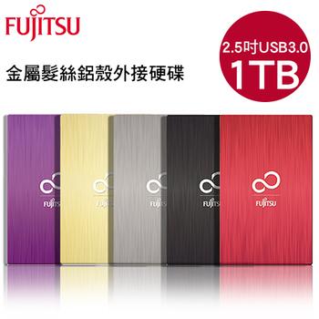 Fujitsu 富士通 2.5吋 USB3.0 1TB金屬鋁殼髮絲紋路設計防指紋外接硬碟(香檳金)