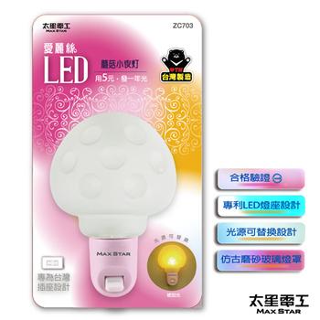 太星電工 愛麗絲LED蘑菇小夜燈 ZC703