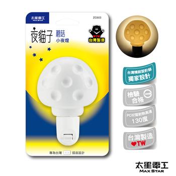 ★結帳現折★太星電工 夜貓子蘑菇小夜燈 ZC603