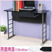 《Homelike》查理100x40工作桌-亮面烤漆(附抽屜)(桌面-黑/桌腳-炫灰)