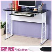 《Homelike》查理100x40工作桌-亮面烤漆(附鍵盤架)(桌面-黑/桌腳-亮白)