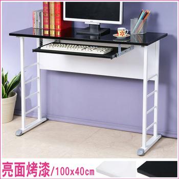 Homelike 查理100x40工作桌-亮面烤漆(附鍵盤架)(桌面-黑/桌腳-亮白)