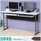 《Homelike》查理140x40工作桌-加厚桌面(附二鍵盤架)(桌面-白/桌腳-炫灰)