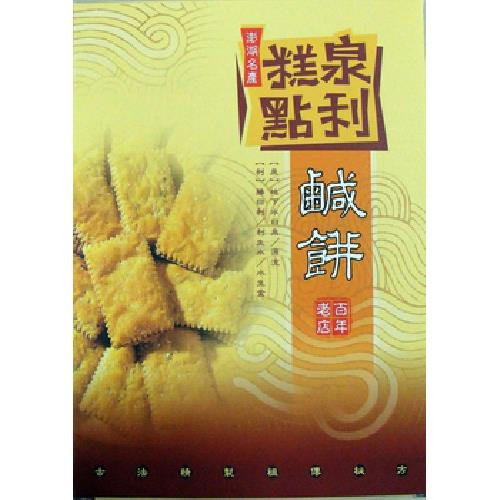 《泉利》原味鹹餅(200g±20g/盒)