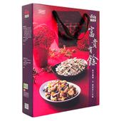 《萬歲牌》富貴有餘堅果禮盒(600g/盒)