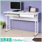 《Homelike》查理120x40工作桌-加厚桌面(附抽屜.鍵盤架)(桌面-白/桌腳-亮白)